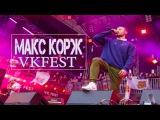 VK Fest  Макс Корж