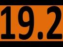 ПРАКТИКА - АНГЛИЙСКИЙ ЯЗЫК ДО АВТОМАТИЗМА УРОК 19.2 ГРАММАТИКА УРОКИ АНГЛИЙСКОГО ЯЗЫКА