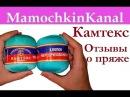 Пряжа Мерсеризованный хлопок Камтекс Видео отзывы о пряже Мамочкин канал