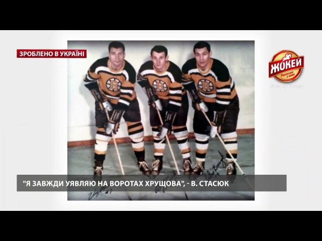 Зорблено в Україні. Українська хокейна трійця, яка творила дива на льоду