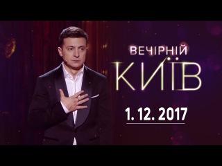 Проблемы - Вечерний Киев, новый сезон | полный выпуск 01.12.2017