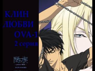 Ai no Kusabi   Клин Любви ОВА-1 [2 серия из 2 ] (16+) (Яой)