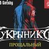 19.03 Кукрыниксы | Прощальный тур | Саратов