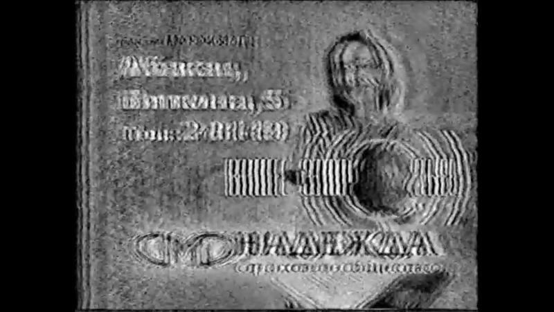 Региональный рекламный блок №4 [г. Абакан] (НТВ, 5 ноября 2005) [Агентство рекламы Медведь]