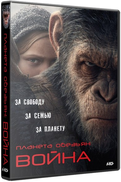 Планета обезьян: Война / War for the Planet of the Apes