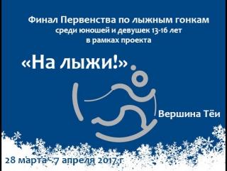 Первенство по лыжным гонкам среди юношей и девушек в рамках проекта на «Лыжи!» -