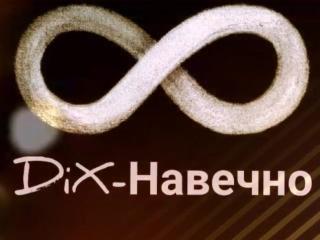 DiX-Навечно