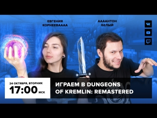 Фогеймер-стрим (24.10.17). Антон Белый и Евгения Корнеева играют в «Подземелья Кремля: Remastered» и Freaky Awesome