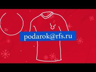 Сборная России исполняет мечты
