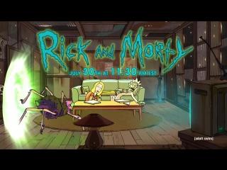 Рик и Морти | Трейлер третьего сезона | Сыендук