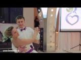 Медленный свадебный танец! Просто, красиво, доступно