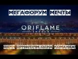 Мегафорум  25.06.2017г.  50 лет компании  ORIFLAME !!! FALCON  CLUB  г.Минск