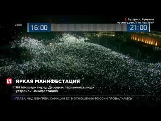 Многотысячный митинг в Бухаресте собрал в сети 50 тысяч