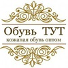 OBUVTUT-2000 - Самый крупный поставщик обуви !