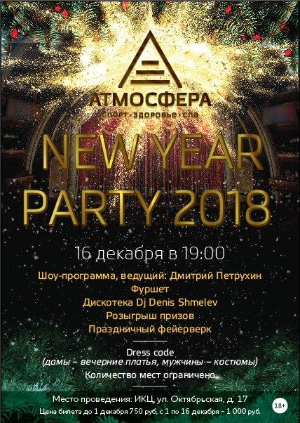 Афиша Калуга New Year Party 2018