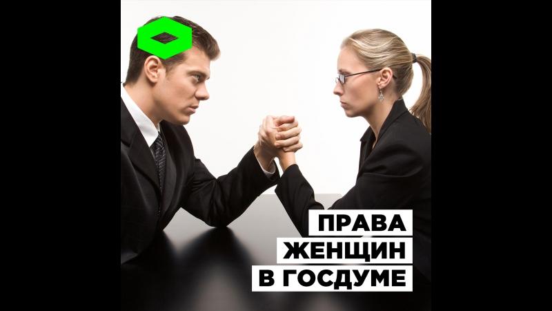 В России появится уполномоченная по правам жещин ROMB