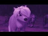Альфа и Омега, Волки и Овцы (Клип 30)