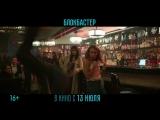 Блокбастер | Ролик | В кино с 13 июля