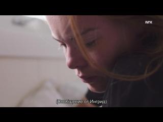 SKAM | СТЫД | СКАМ : 1х02 (русские субтитры)