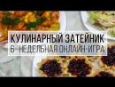 Трейлер к игре «Кулинарный затейник»