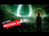 13.11 | МОСКВА ЗОВЁТ на игру в виртуальной реальности!