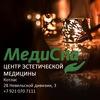 МедиСпа