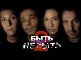 Быть или не быть 2 || Чемпионат России по сериалам