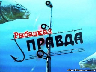 Рыбацкая ПРАВДА с Виктором Тюриным. Выпуск 2
