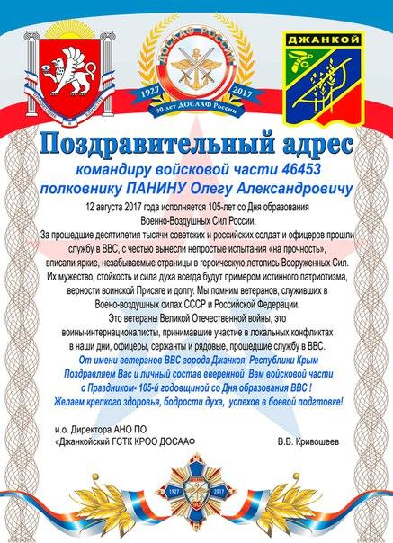Официальное поздравление воинской части 556