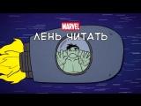 Что такое Планета Халка? - Marvel: Лень читать