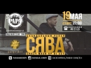 19 МАЯ - DON'T WORRY PAPA BAR — РЕПЕР СЯВА + DJ JUNGO!!
