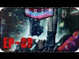 Prey [EP-08] - Стрим - Пена и ее большое достоинство