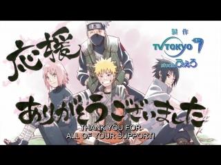 Naruto Shippuden Ending 40/Наруто Шиппуден Эндинг 40 и анонс BORUTO, последняя версия