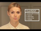 Ошибки, которые мы совершаем в макияже