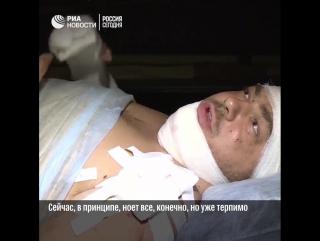 Раненные в Сирии журналисты