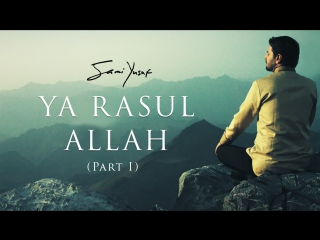 Sami Yusuf – Ya Rasul Allah (Part I) RUS (русские субтитры)