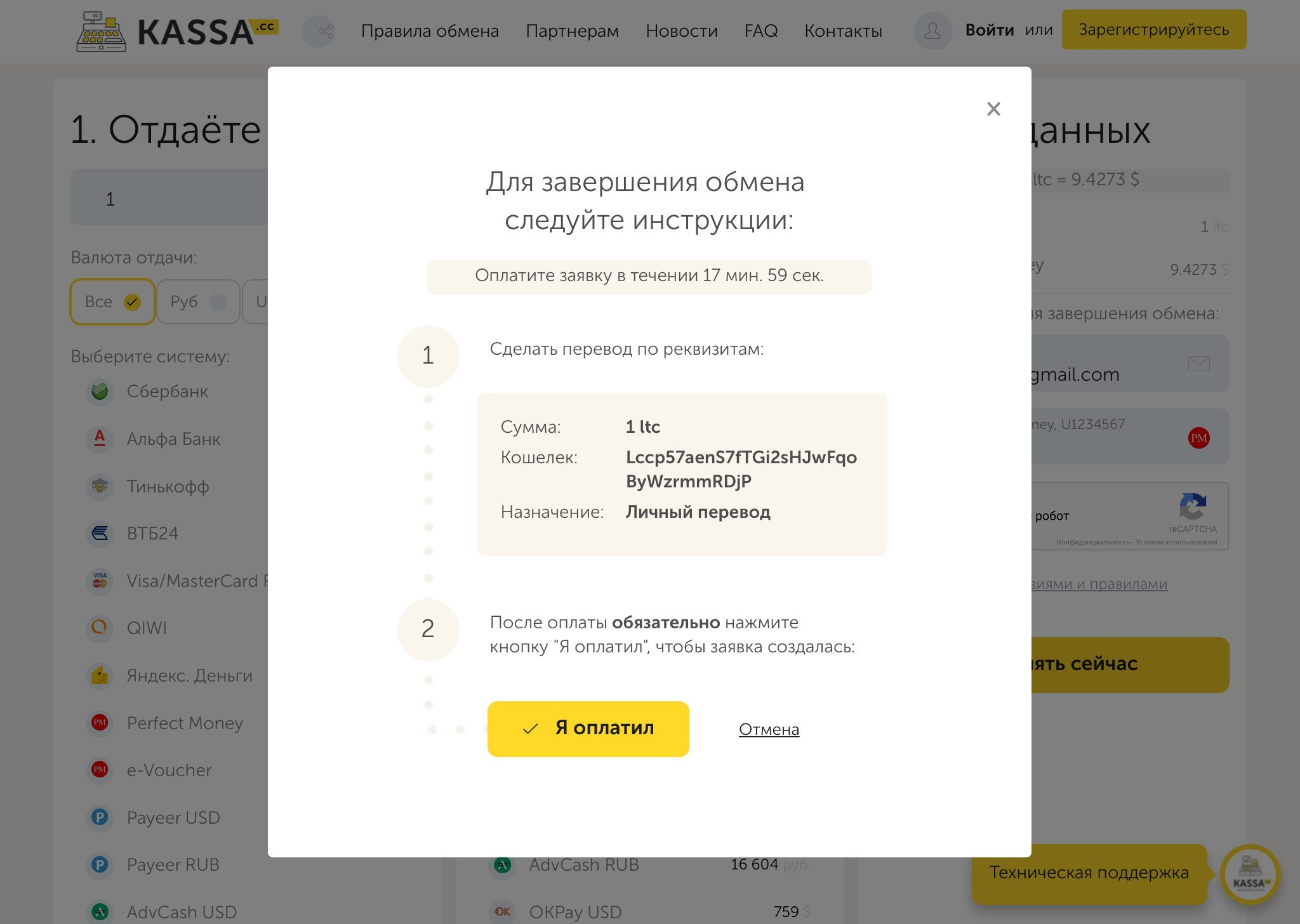 Kassa.cc is a single currency exchange. Exchange Litecoin for Perfect Money USD