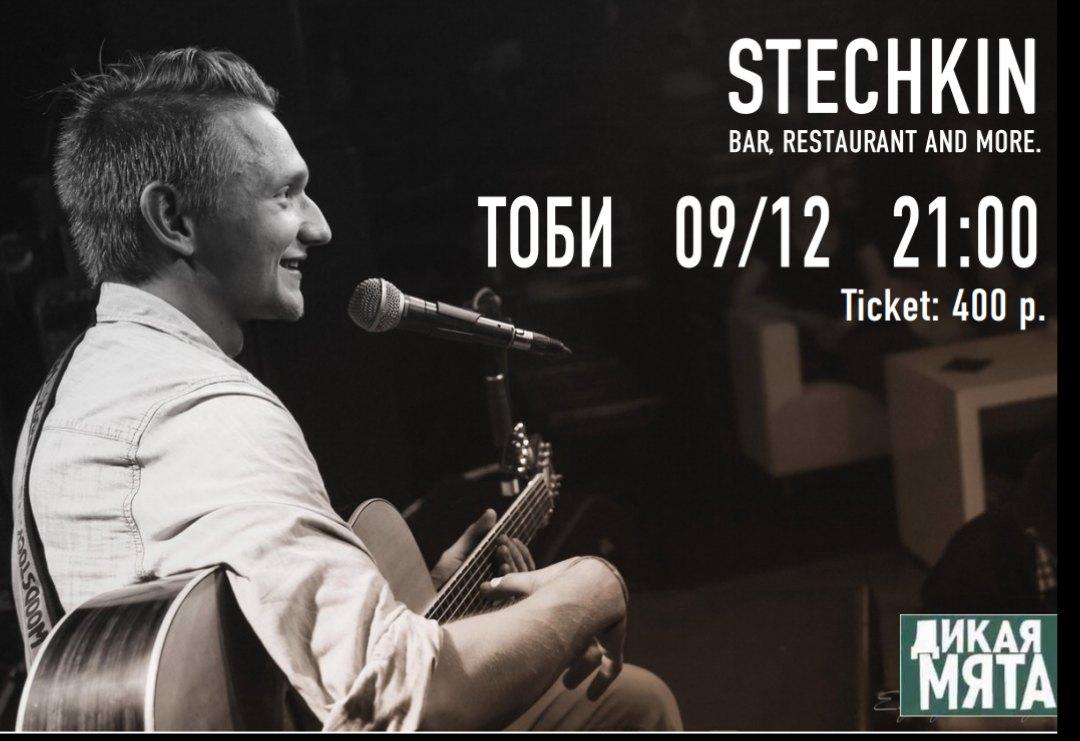 Афиша Тула 09.12 ТОБИ в Туле STECHKIN Bar