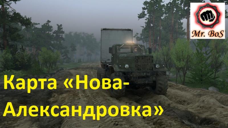 Приват Карта «Нова-Александровка» Spintires