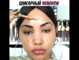 Я в восторге. Как тебе идея макияжа?