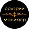 Солярий | Маникюр | Наращивание ногтей | Воронеж