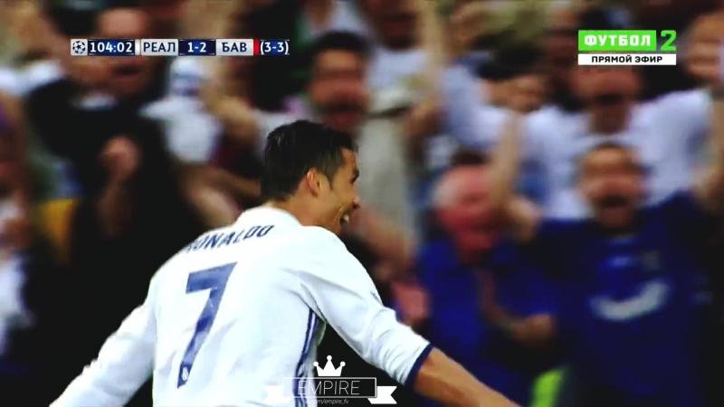 Роналду забивает 4 гол в противостоянии с Баварией | Empire