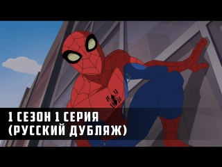 Грандиозный Человек-Паук - 1 сезон 1 серия (Дубляж)