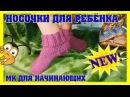 Детские вязаные носки спицами. МК для Начинающих носки спицами для детей