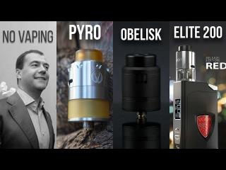 Obelisk RDA , Hydra mod , Pyro RDTA , Elite 200 , Минздрав против вейпинга