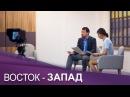 Форум Бориса Немцова, программа Восток-Запад, 14.10.17