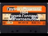 Группа Рецитал - 1984 - Летучий Голландец (Магнитоальбом)