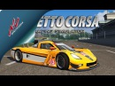 Гонки 118 Assetto Corsa 16 Прохождение 2