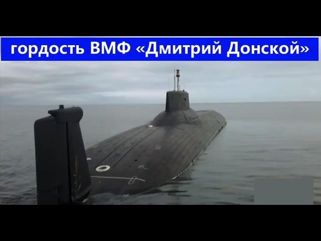 Самая большая в мире подводная лодка «Дмитрий Донской» впервые зашла в Финский залив