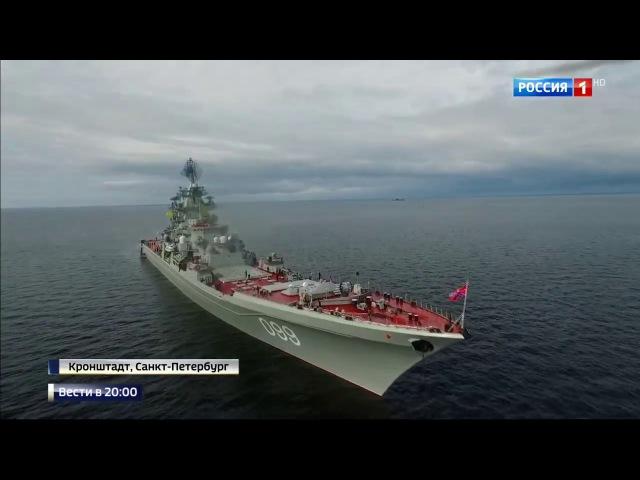 День ВМФ Дмитрий Донской и Петр Великий прибыли в Кронштадт